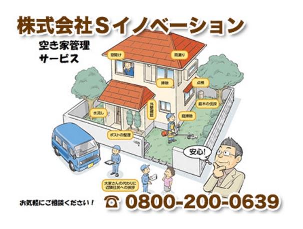 月額2,000円~の空き家管理!遠方のご所有者様必見!